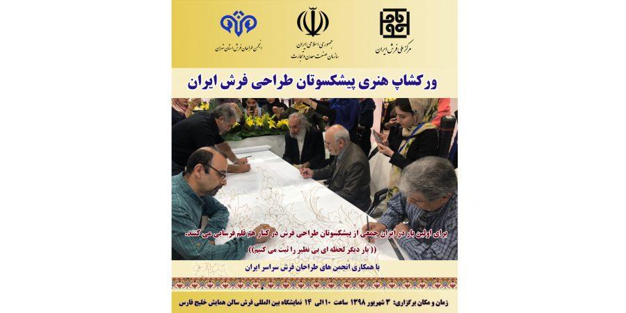 اولین ورکشاپ هنری جمعی از پیشکسوتان طراحی فرش ایران