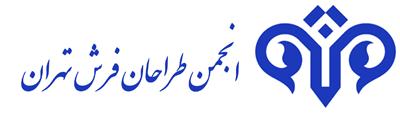 انجمن طراحان فرش تهران